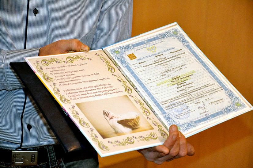 Необходимые документы для получения свидетельства о рождении