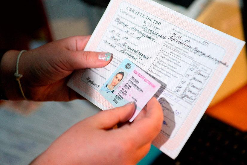 Замена водительского удостоверения в Москве - куда обращаться?