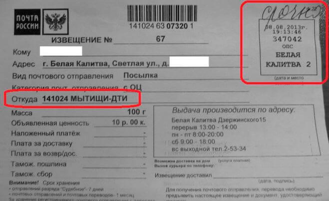 письмо с индексом Челябинск