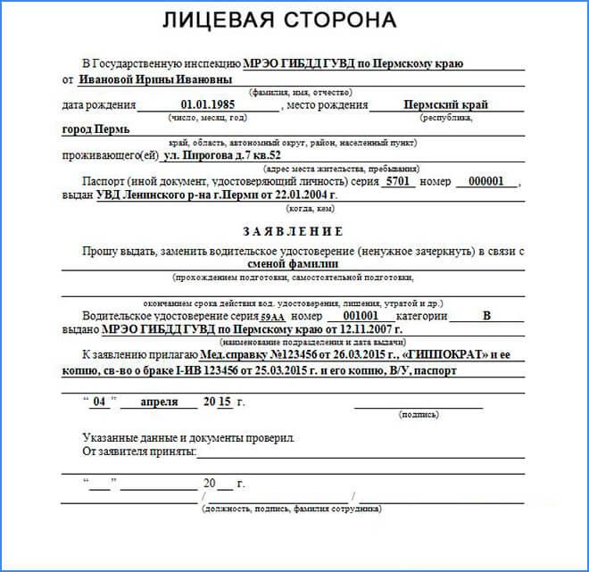 Заявления на выдачу или замену водительского удостоверения
